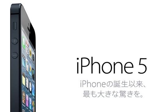 iphone5接続できません