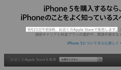 iphone早朝販売