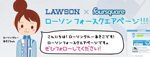 ローソンfoursquareキャンペーン