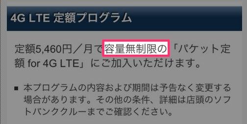 SoftBank無制限