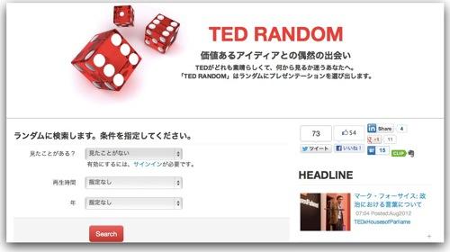 TEDをランダムで視聴