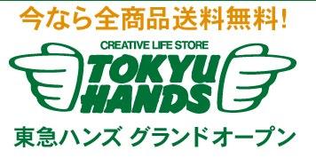 東急ハンズAmazon店