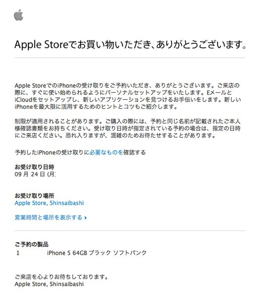 iPhone5Apple Store受付