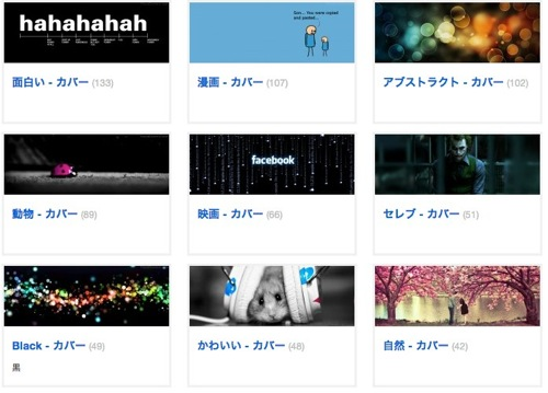 Facebookカバー Facebookプロフィールカバー  FaceCoverz com