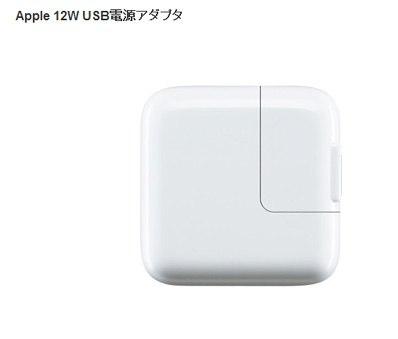 iPadのACが12Wに
