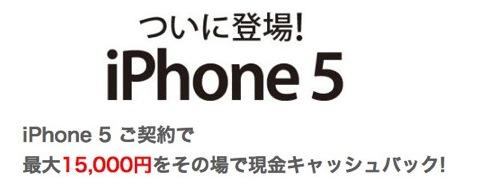 IPhone 5 ご契約で その場で最大15 000円現金キャッシュバック |ドスパラモバイル館店 1