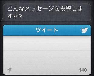 Siriを使ってTweet