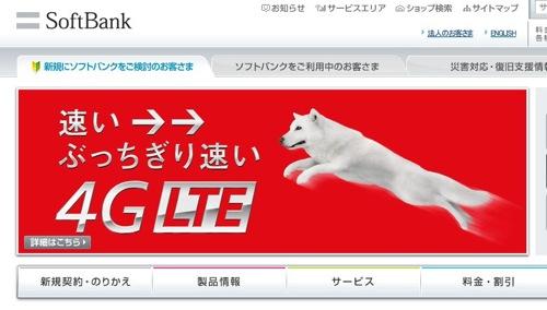 SoftBank ホーム | ソフトバンクモバイル