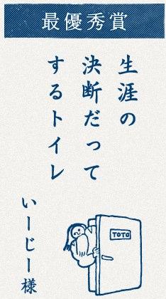 トイレ川柳大賞
