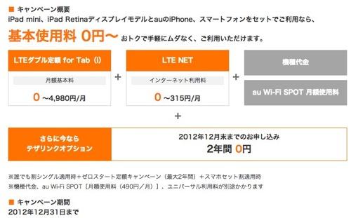料金 割引 | iPad mini  iPad | au