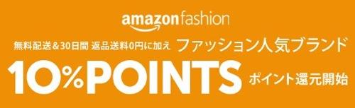 Amazonファッション10%還元