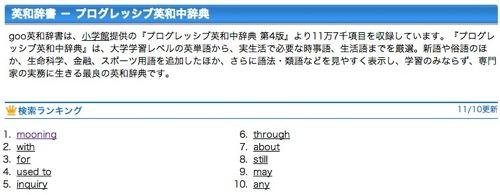 goo英和辞書