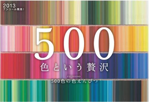 色えんぴつ500