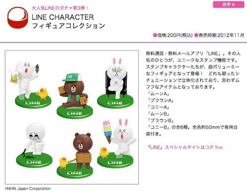 LINE CHARACTER フィギュアコレクション | 商品詳細情報 | 商品をさがす | タカラトミーアーツ