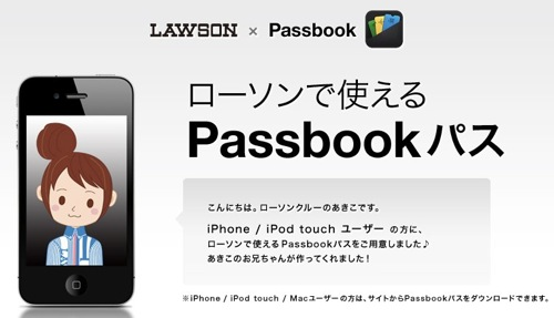 ローソンPassbook