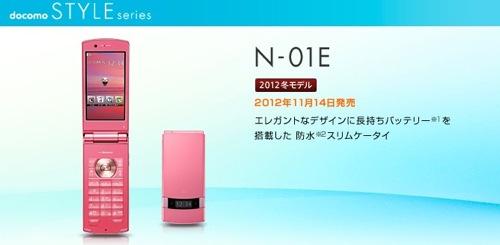 n-01e発売