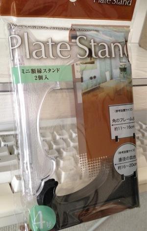 iPad miniスタンド