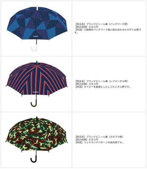 SHIPSファミリーマートコラボビニール傘