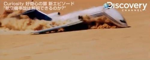 航空機落下