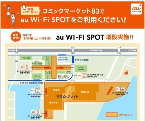 コミックマーケット人間Wi-Fi