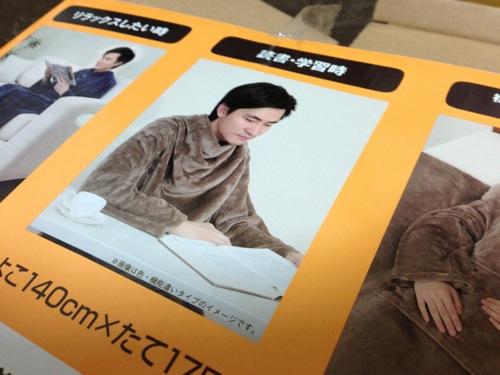 ニトリ着る毛布