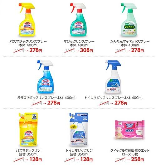 掃除用品値引きセール