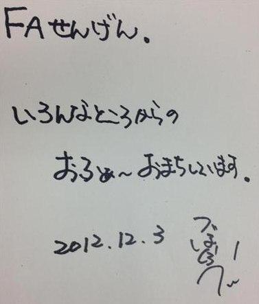 つば九郎FA宣言