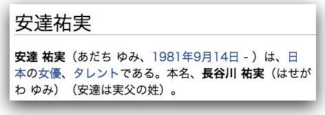 安達祐実  Wikipedia