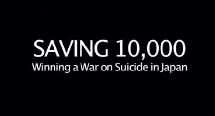 自殺者1万人