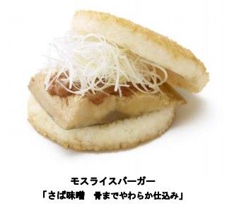 モスライスバーガーさば味噌
