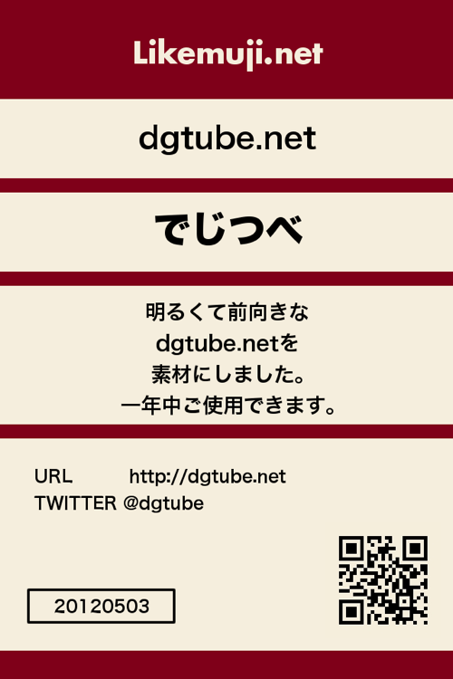 likemuji_label.png