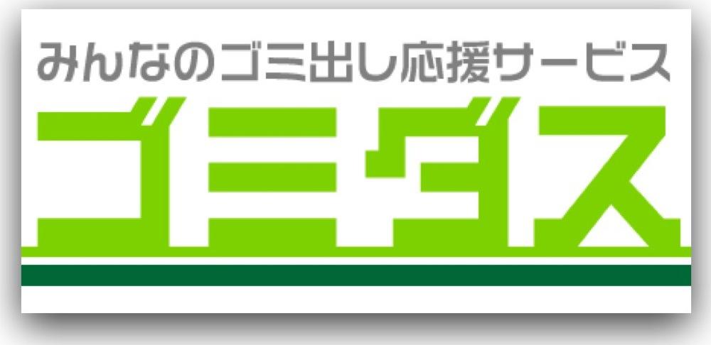 gomidasu.jpg