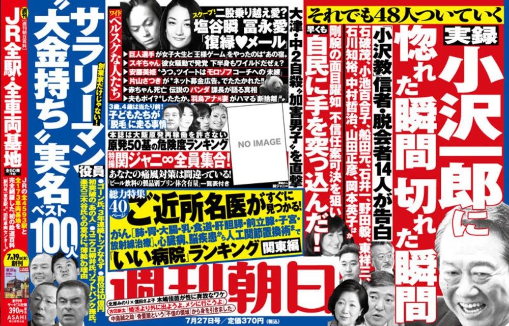 weeklyasahi.jpg