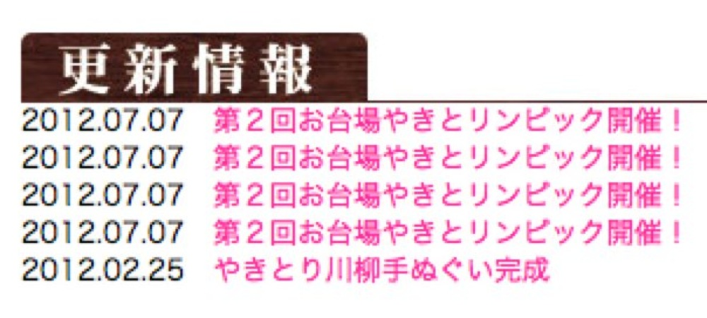 yakitorinpic.jpg