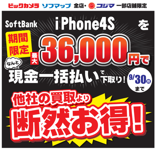 iphone4ssell.png