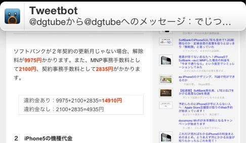 skitched-20121013-110112.jpg