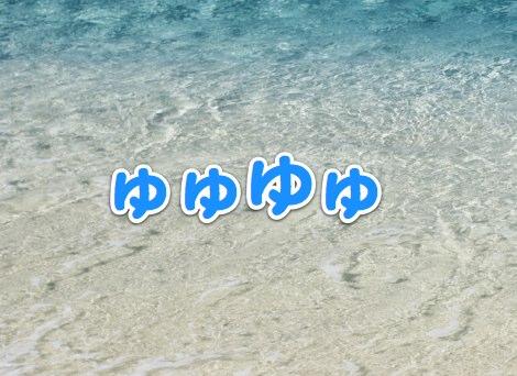 yuyuyu.jpg