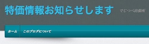 tokkaoshirase.jpg