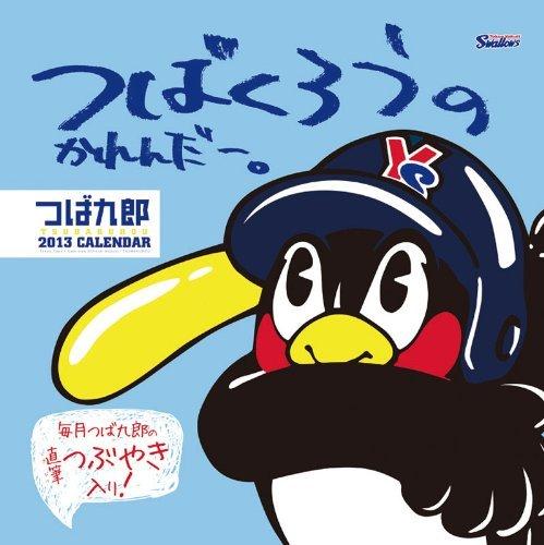 tsubakuroufa.jpg