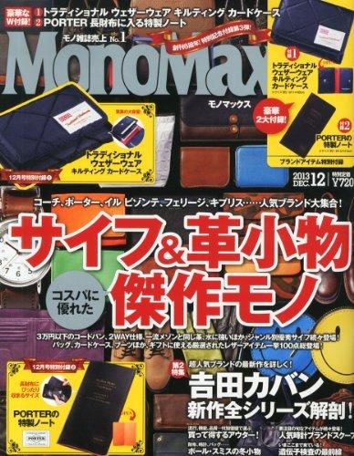 monofuroku.jpg